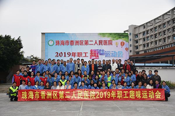 市第二人民医院趣味运动会团建