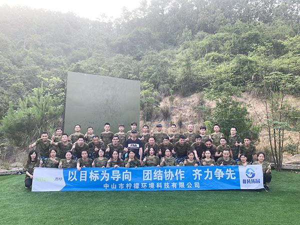 柠檬环境五桂山拓展训练团建活动