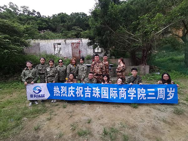 吉珠国际商学院拓展培训营