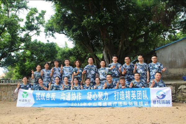 粤盛医疗销售团队军训训练营