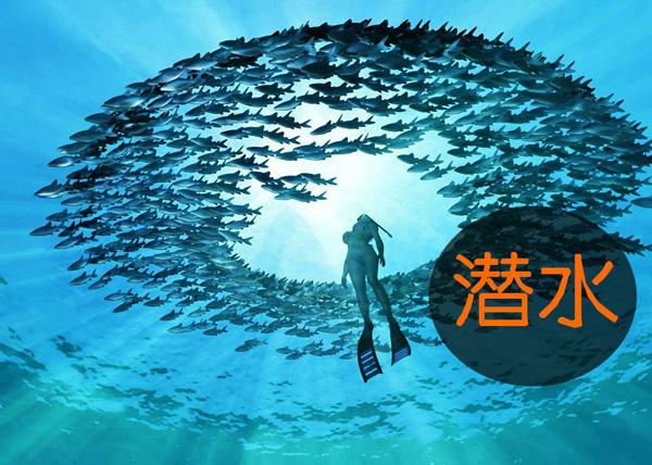 拓展团建项目-潜水运动