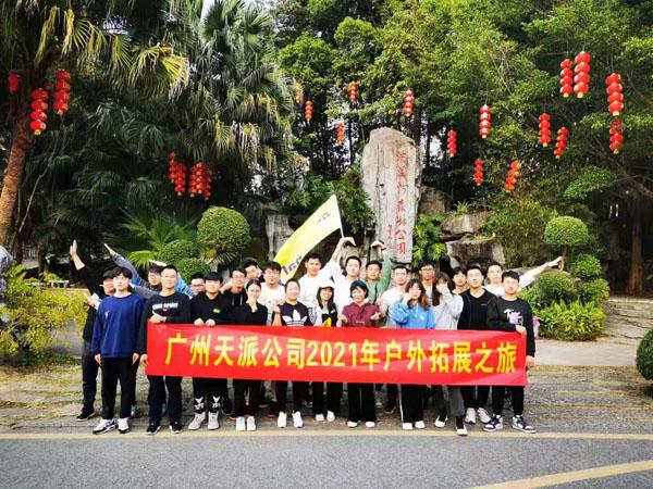 广州天派公司团队户外拓展团建之旅